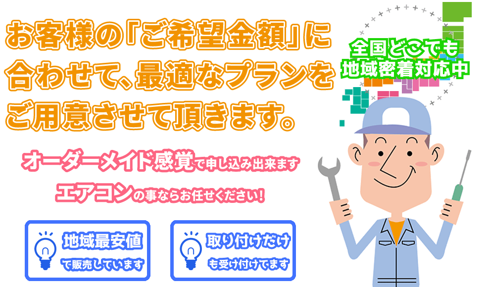 北海道エアコン取り付け屋さん:「北海道地域ページ」TOPの画像