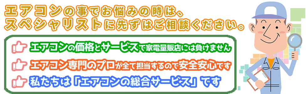 北九州市若松区エアコン取り付け屋さん:「北九州市若松区地域ページ」スペシャリストの画像